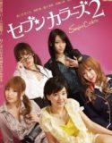 japon anne erotik   HD