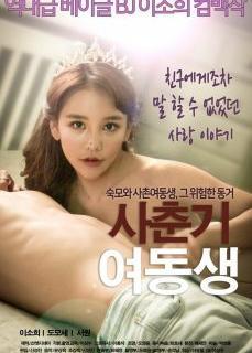 Teyze Evi Sex Filmi İzle | HD