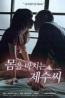 Japon Erotik Masaj Filmi İzle hd izle