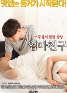 Friends Mom 2016 Kore Erotik İzle izle